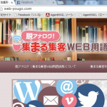 iPhone用のfavicon(apple-touch-icon)を設定する方法