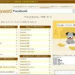 アクセスアップに役立つサジェスト機能(goodkeyword)