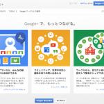 Google+ のはじめ方