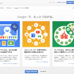Google+ はフォロー・サークル・コミュニティだけ知っていればはじめられる