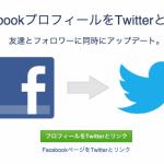 FacebookとTwitterを連携する方法