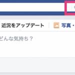 意外と知らないFacebookの検索機能