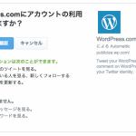 WordPressプラグインJetpackでtwitterを連携