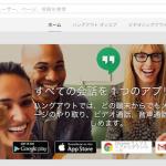 Google+のビデオハングアウト