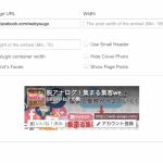 Facebook Page Pluginの設置方法(Like Boxは終了しました)