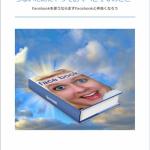 無料PDFダウンロード付き!1日1分スマホでメール講座!WEB戦略がガラリと変わる『集まる集客』用語解説