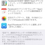 iPhoneの連絡先にFacebookの友達が追加されてる?