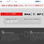 m4aの録音データをmp3に変換する方法