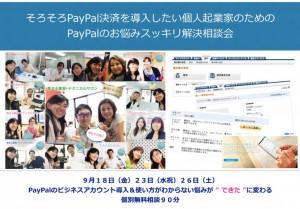 そろそろPayPal決済を導入したい個人起業家のためのPayPalのお悩みスッキリ解決相談会