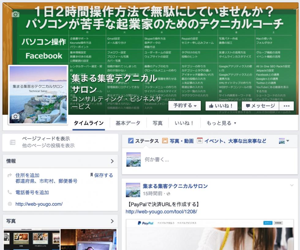テクニカルサロンFacebookページサポート