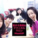 3月のテクニカルサロンMeetUP開催報告