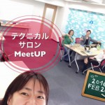 2月のテクニカルサロンMeetUP開催報告