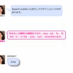 Speech bubble (ふきだしプラグイン)