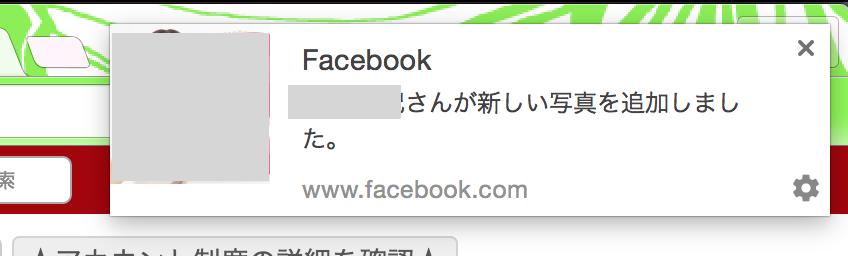 Chrome通知