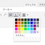 WordPressで簡単に使いたい色をボタン1つで設定できるようにする方法