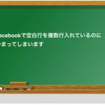 Facebookで空白行を複数行入れているのにつまってしまいます