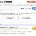 インターネットの接続を暗号化する技術のSSLエックスサーバーで無料