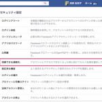 Facebookで乗っ取りに遭わないために!