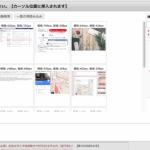 新画面エージェントメールの画像の挿入方法と削除方法
