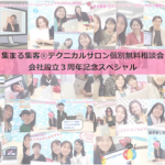 テクニカルサロン個別無料相談会会社設立3周年記念スペシャル