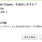 Evernote Web ClipperでWebページを保存する