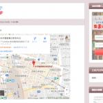 Google MAPをブログに入れる方法