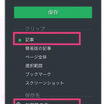Evernote Web Clipper保存の仕方