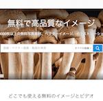 オススメフリー写真素材サイト7選