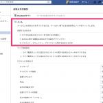 Facebookから届く大量メールを止めることはできますか?