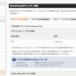 ダッシュボードへの国外IPからのアクセス拒否