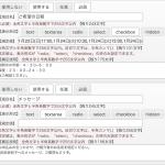 [新連載]WEBでの申し込みフォームを公開するまでの道のり(申し込みフォーム)