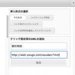 [新連載]WEBでの申し込みフォームを公開するまでの道のり(申し込み開始)[6]