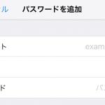iPhoneの自動入力 スマホでログイン情報などをいちいち入力してませんか?