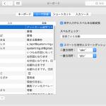 Macのユーザー辞書で入力作業を効率化