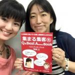 いま集客にお悩みの個人起業家さんのための集まる集客 Q&Best Answer Book Vol.1プレゼント!【脱アナメルマガ】