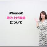 iPhoneの読み上げ機能を賢く使う【脱アナメルマガ】
