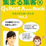 【号外プレゼント】いま集客にお悩みの個人起業家さんのための集まる集客 Q&Best Answer Book Vol.2【脱アナメルマガ】