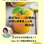 【号外】1杯の飲物でカラダが変わる!?小冊子プレゼントです!【脱アナメルマガ】