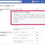 Facebookの友達についてのご質問がありました【脱アナメルマガ】