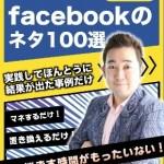 【号外】Facebook投稿が簡単にできて集客につながる電子書籍大公開!【脱アナメルマガ】