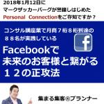 【緊急シェア】Facebookマークザッカーバーグが警鐘しはじめたPersonal Connectionをご存知ですか?【脱アナメルマガ】