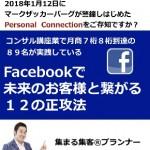 【緊急再シェア】Facebookマークザッカーバーグが警鐘しはじめたPersonal Connectionをご存知ですか?【脱アナメルマガ】