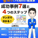山崎昌弘さん無料電子書籍 高単価商品を作る4ステップ【脱アナメルマガ】