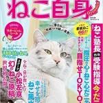 ★号外★愛する猫ちゃんが美しいまま元気で長生きできる方法とは?【脱アナメルマガ】
