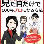 【号外】無料電子書籍:まんがで学ぶ『見た目だけで100%プロになる方法』プレゼント【脱アナメルマガ】