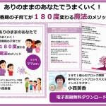 小西美香さん無料電子書籍 ありのままのあなたでうまくいく!魔法の子育てメソッド無料プレゼント 【脱アナメルマガ】