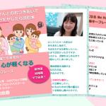 佐倉由香さん無料電子書籍『ママ友さんとのおつきあいで 心がモヤモヤしたら読む本』