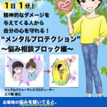 三ツ間幸江さん電子書籍:【マンガでわかる】起業家の心を守る!メンタルプロテクションのスキルを大公開!【脱アナメルマガ】