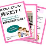 【無料電子書籍】八田和子さん 捨てなくてもいい選ぶだけ!新発想のお片付け法【脱アナメルマガ】