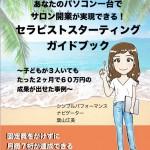 【無料電子書籍:葉山江美さん】子どもが3人のママでも たった2ヶ月で60万円の成果が出せたセラピスト開業法【脱アナメルマガ】